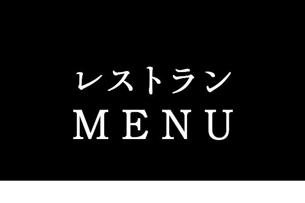 【公式】青森市 レストラン&ウェディング わいん倶楽部